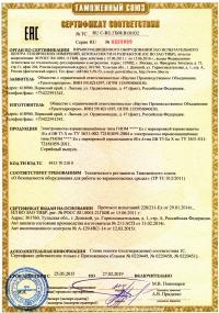 ГНОМ 100-25 Ех