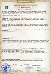 Насос для жидкого навоза НЖН-200А (под 22кВт)